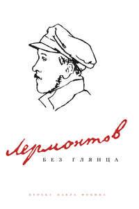 Отсутствует - Лермонтов без глянца