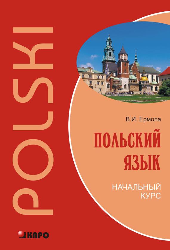 Польский язык. Начальный курс изменяется быстро и настойчиво