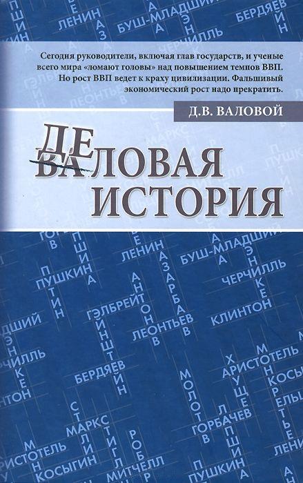 Дмитрий Валовой Деловая история валовой д деловая история