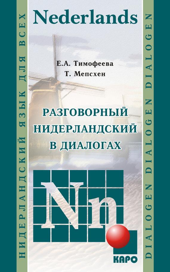 Евгения Тимофеева Разговорный нидерландский в диалогах