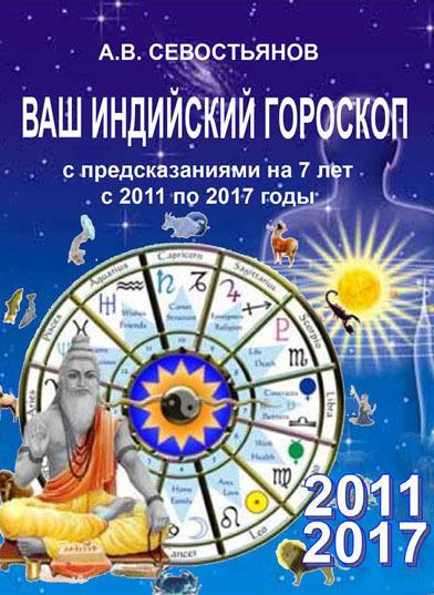 Ваш индийский гороскоп с предсказаниями будущего на 7 лет от ЛитРес