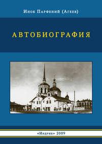 Агеев, инок Парфений  - Автобиография