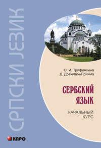 Дракулич-Прийма, Драгана  - Сербский язык. Начальный курс (+MP3)