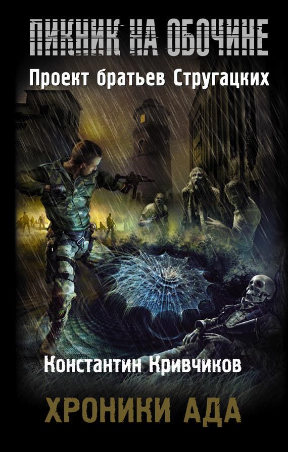 Константин Кривчиков