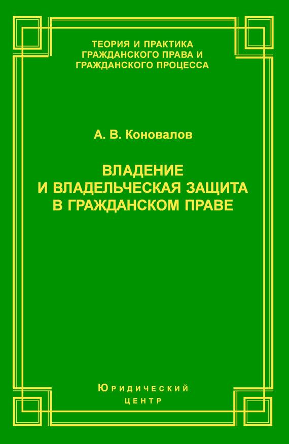 А. В. Коновалов Владение и владельческая защита в гражданском праве