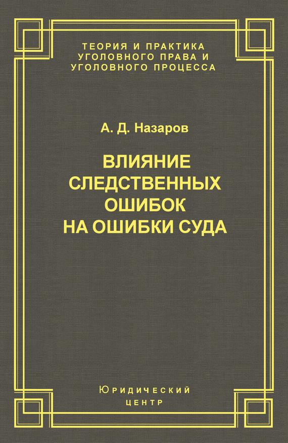 Скачать Влияние следственных ошибок на ошибки суда бесплатно А. Д. Назаров