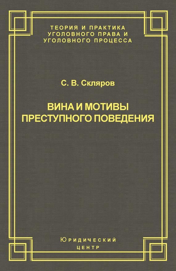занимательное описание в книге С. В. Скляров