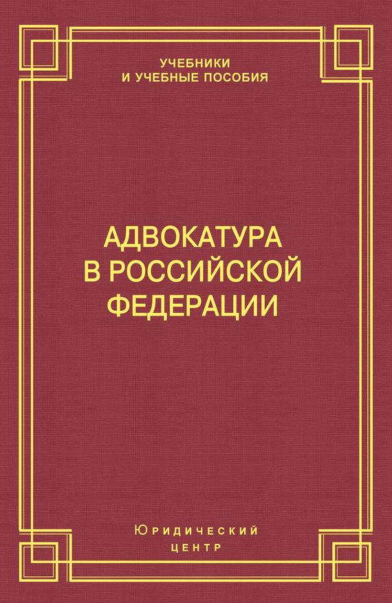 М. Б. Смоленский Адвокатура в Российской Федерации