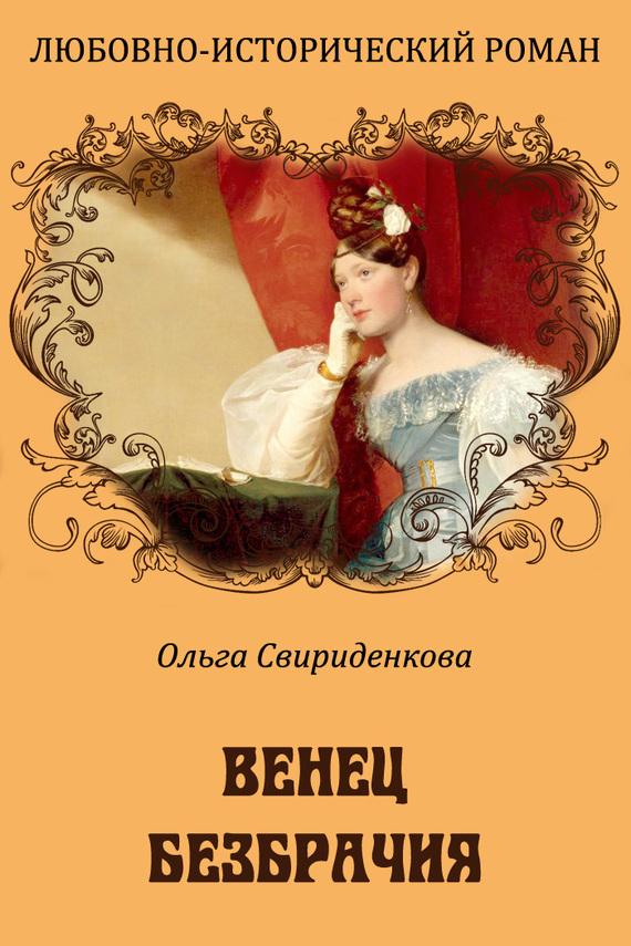 Ольга Свириденкова бесплатно