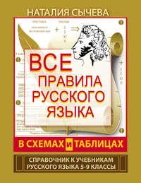 Сычева, Наталия  - Все правила русского языка в схемах и таблицах. 5–9 классы