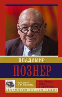 Познер, Владимир  - Прощание с иллюзиями: Моя Америка. Лимб. Отец народов