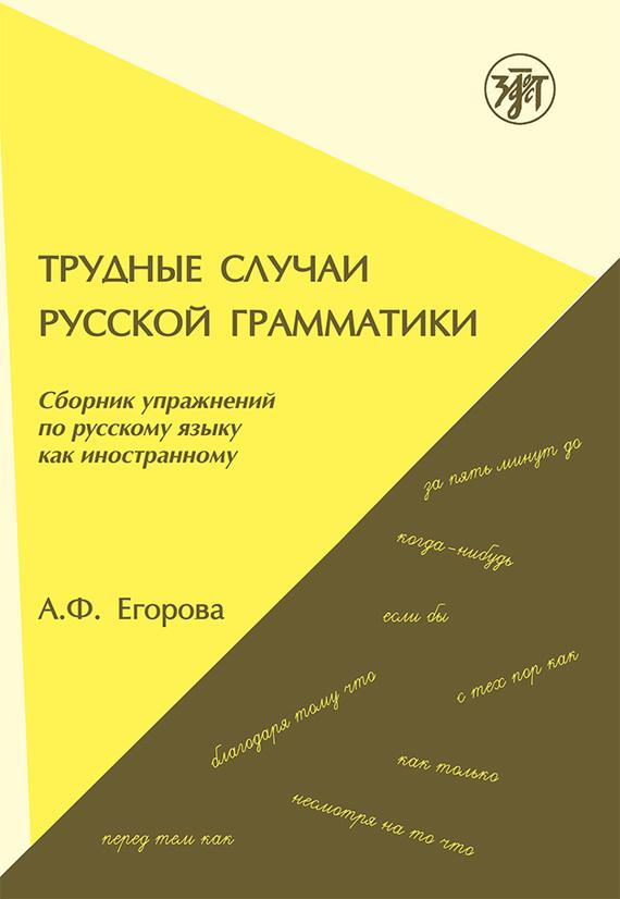 А. Ф. Егорова