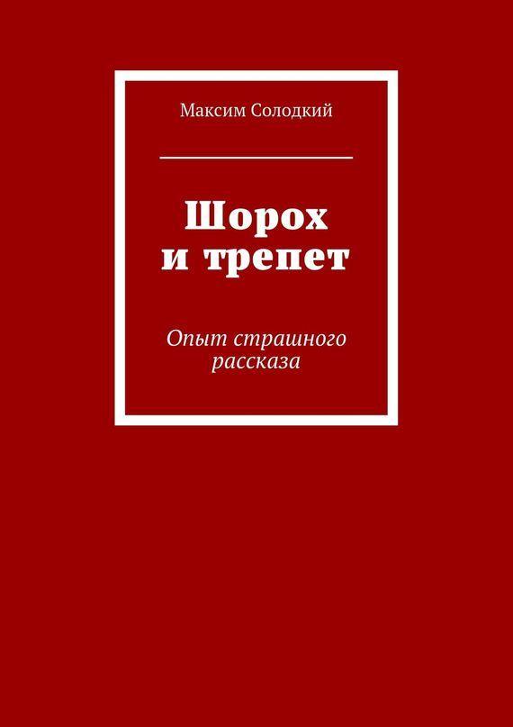 Шорох и трепет (сборник) от ЛитРес