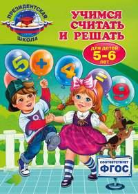Болтенко, Т. Ю.  - Учимся считать и решать. Для детей 5-6 лет