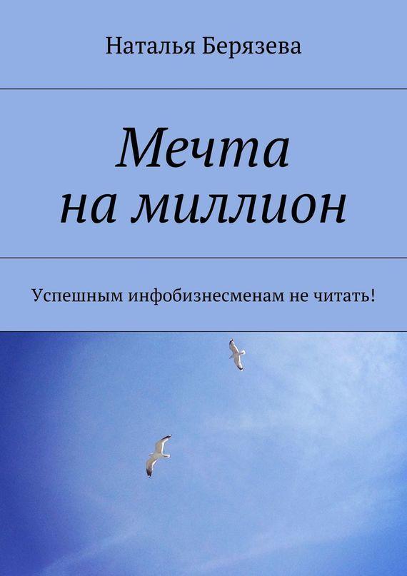 Наталья Берязева Мечта на миллион наталья берязева арабский любовник