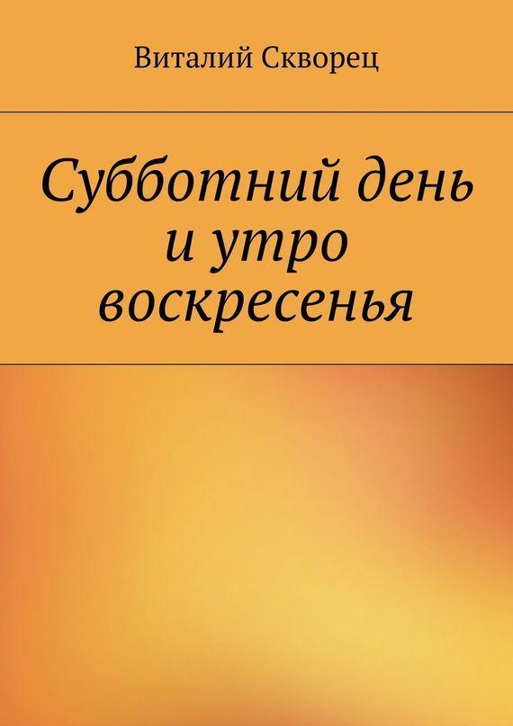 Виталий Скворец