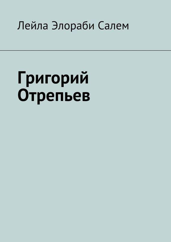 Скачать Григорий Отрепьев быстро