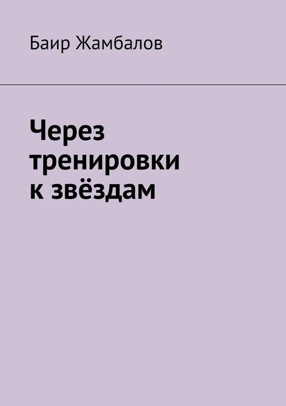 Обложка книги Через тренировки к звёздам, автор Жамбалов, Баир