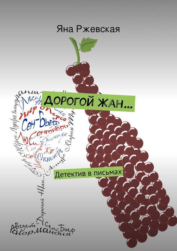 Яна Ржевская бесплатно