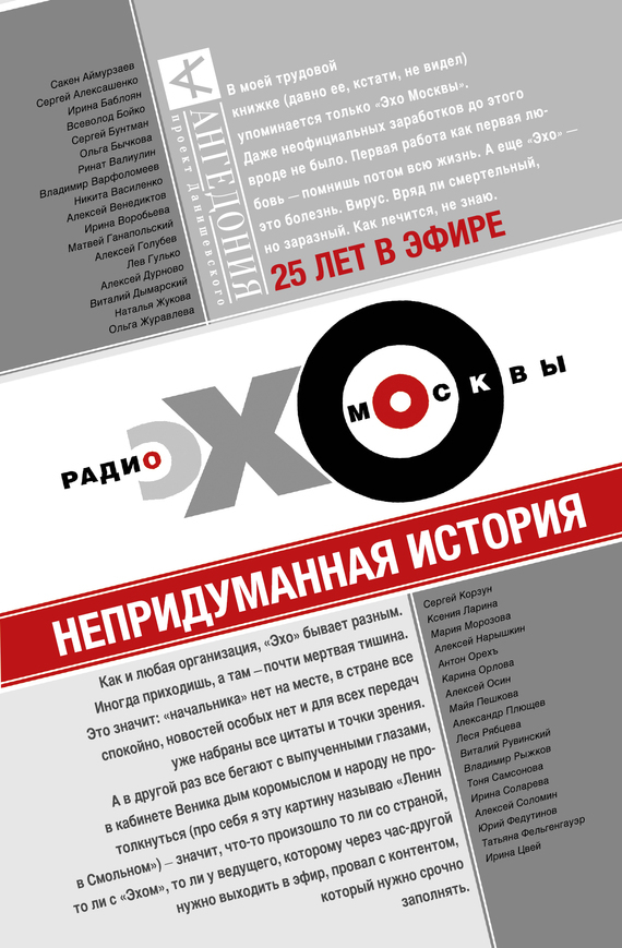 Эхо Москвы. Непридуманная история от ЛитРес