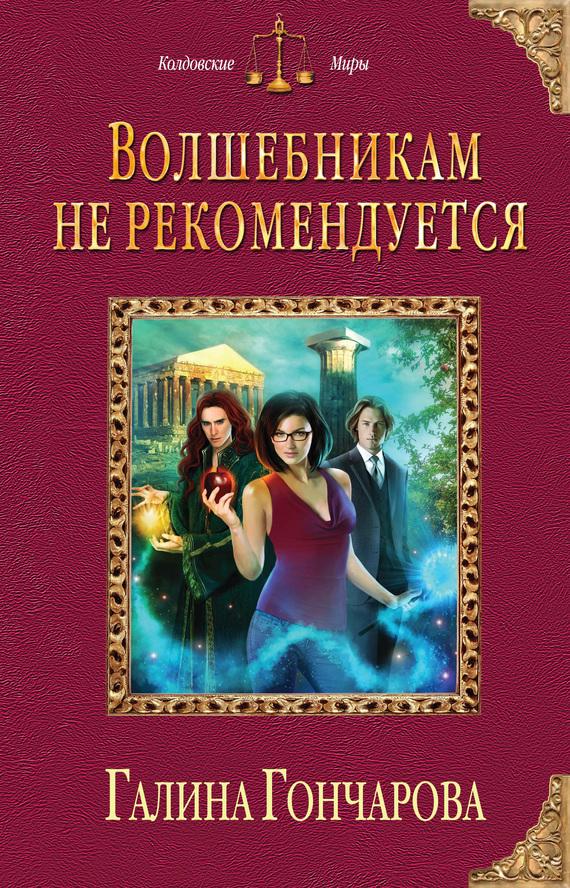 Волшебникам не рекомендуется - Галина Гончарова
