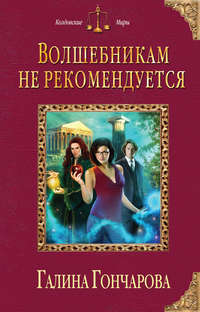 - Волшебникам не рекомендуется