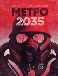 Глуховский, Дмитрий  - Метро2035