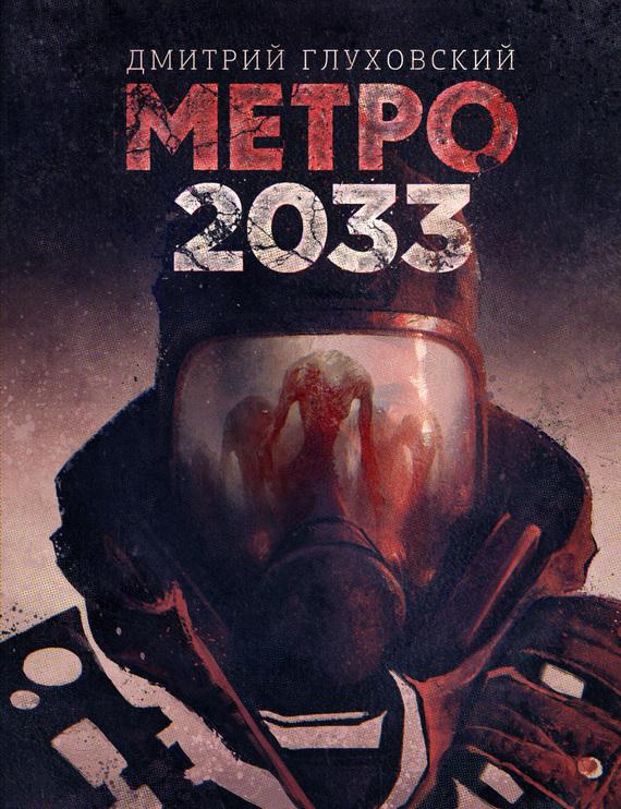 Обложка книги Метро 2033, автор Глуховский, Дмитрий