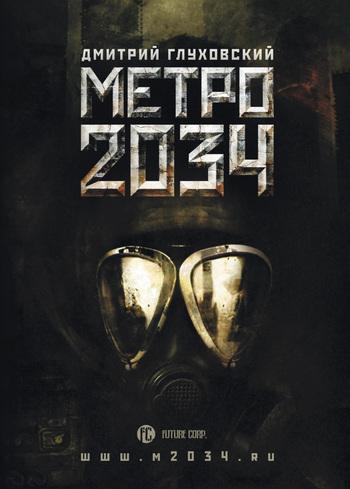 Обложка книги Метро 2034, автор Глуховский, Дмитрий