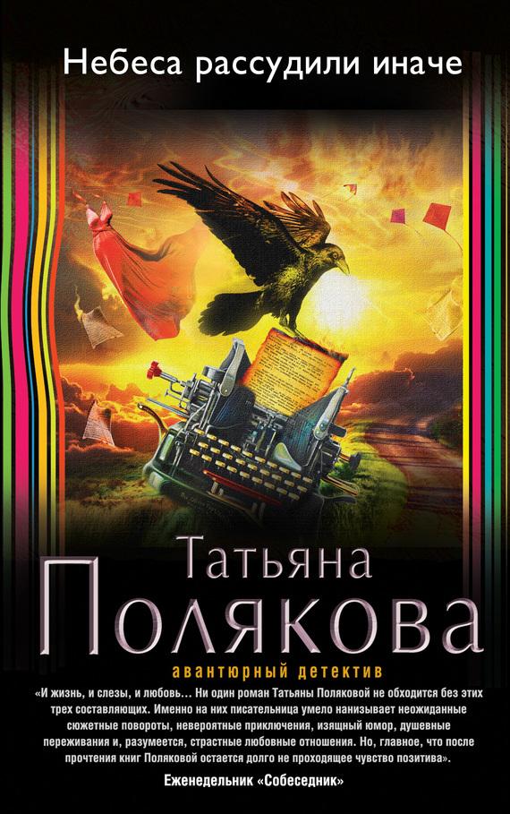 Татьяна Полякова Небеса рассудили иначе жуковский в там небеса и воды ясны