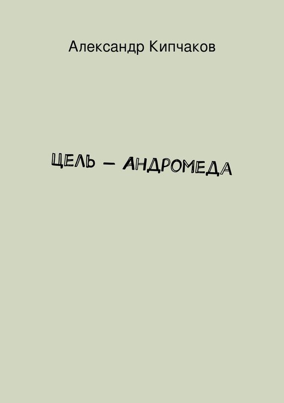 Цель – Андромеда ( Александр Кипчаков  )