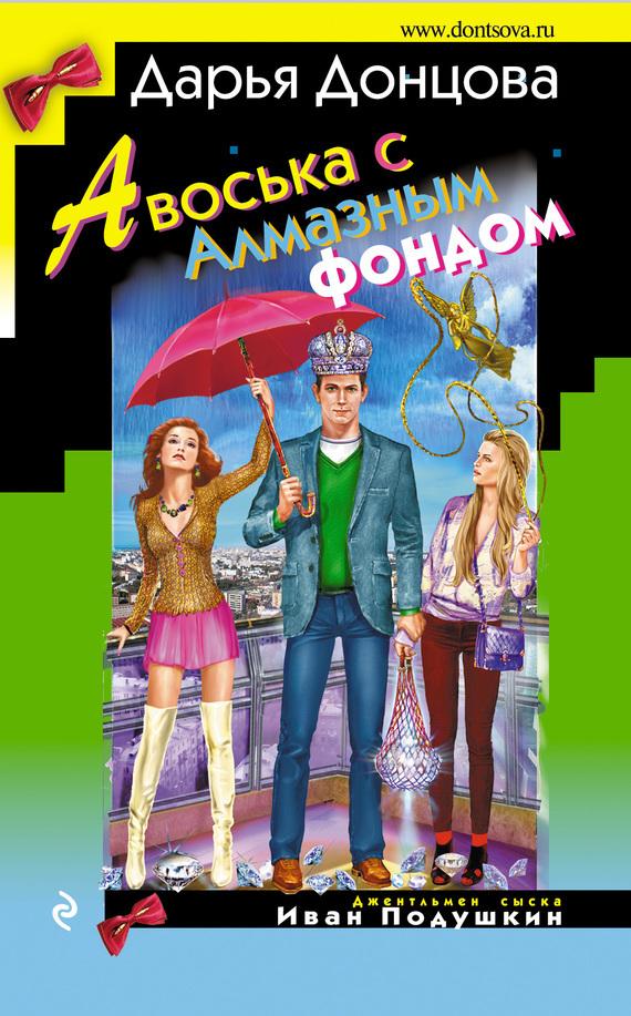 Обложка книги Авоська с Алмазным фондом, автор Донцова, Дарья
