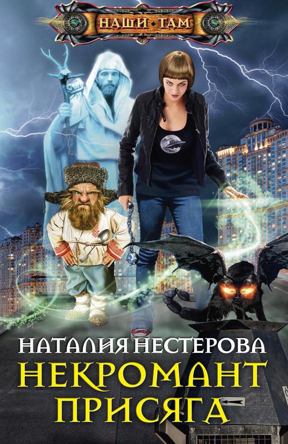 Обложка книги Некромант. Присяга, автор Нестерова, Наталия