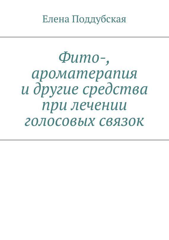 занимательное описание в книге Елена Поддубская