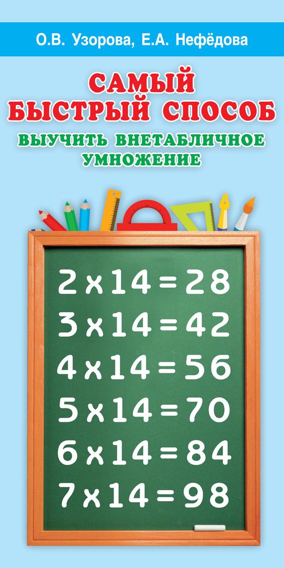 О. В. Узорова Самый быстрый способ выучить внетабличное умножение о в узорова самый быстрый способ выучить правила английского языка 2 4 классы