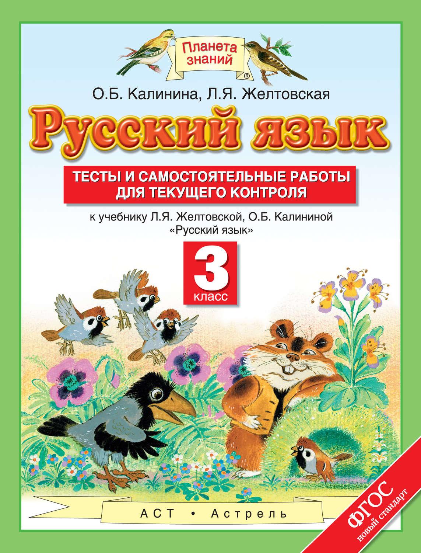Русский язык л.я желтовская о.б.калинина за 3 класс часть