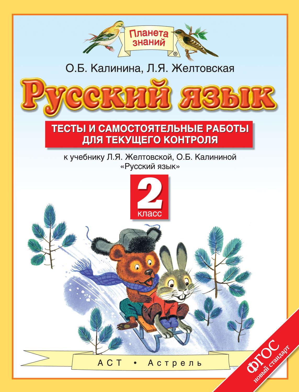 Читать упр60стр107 учебник по русскому желтовской 2класс