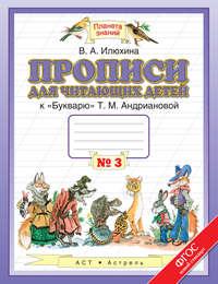 Илюхина, В. А.  - Прописи для читающих детей к «Букварю» Т. М. Андриановой. 1 класс. Тетрадь №3