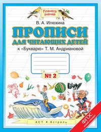 Илюхина, В. А.  - Прописи для читающих детей к «Букварю» Т. М. Андриановой. 1 класс. Тетрадь &#84702