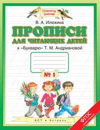 Илюхина, В. А.  - Прописи для читающих детей к «Букварю» Т. М. Андриановой. 1 класс. Тетрадь №1