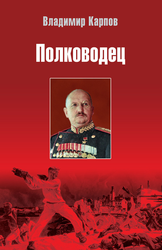 Владимир Карпов Полководец полководец