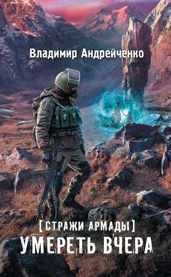 Владимир Андрейченко Стражи Армады. Умереть вчера тихонов а стражи армады охота на зверя