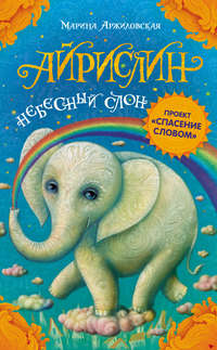 Аржиловская, Марина  - Айрислин – небесный слон