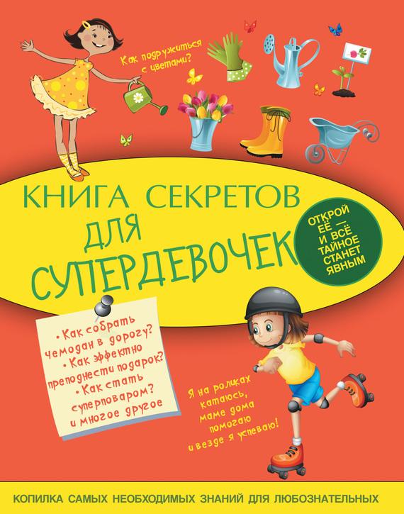 Елена Хомич Книга секретов для супердевочек елена хомич книга секретов для супердевочек