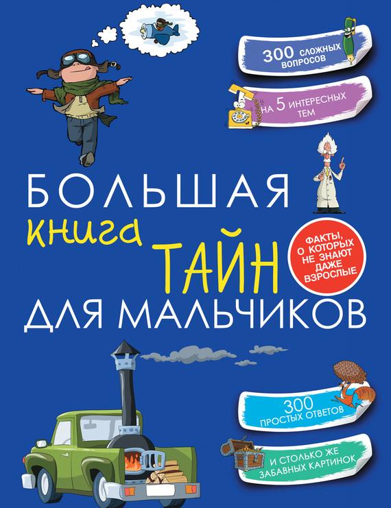 С. С. Пирожник Большая книга тайн для мальчиков большая книга тайн для мальчиков мерников а г пирожник с с