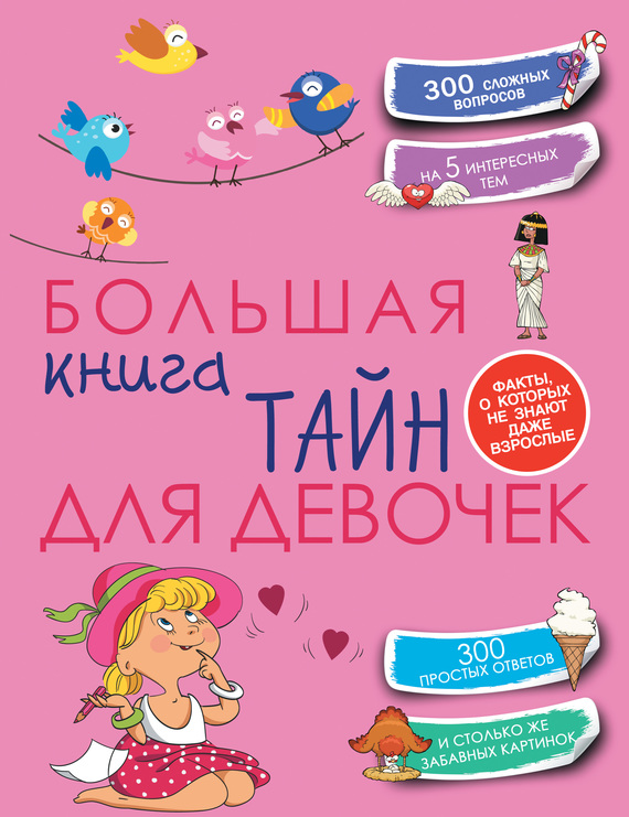 Скачать Большая книга тайн для девочек бесплатно Елена Хомич