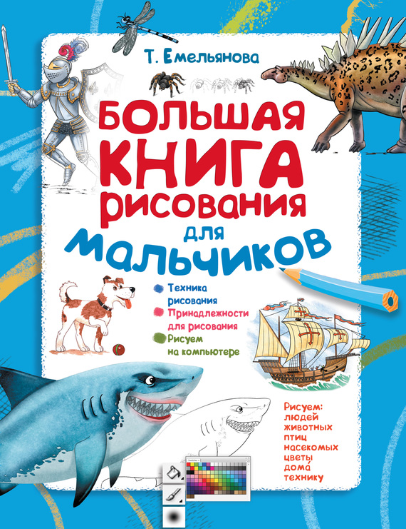 Скачать Татьяна Емельянова бесплатно Большая книга рисования для мальчиков