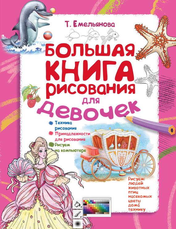 Татьяна Емельянова Большая книга рисования для девочек винтаж большая книга рисования и дизайна