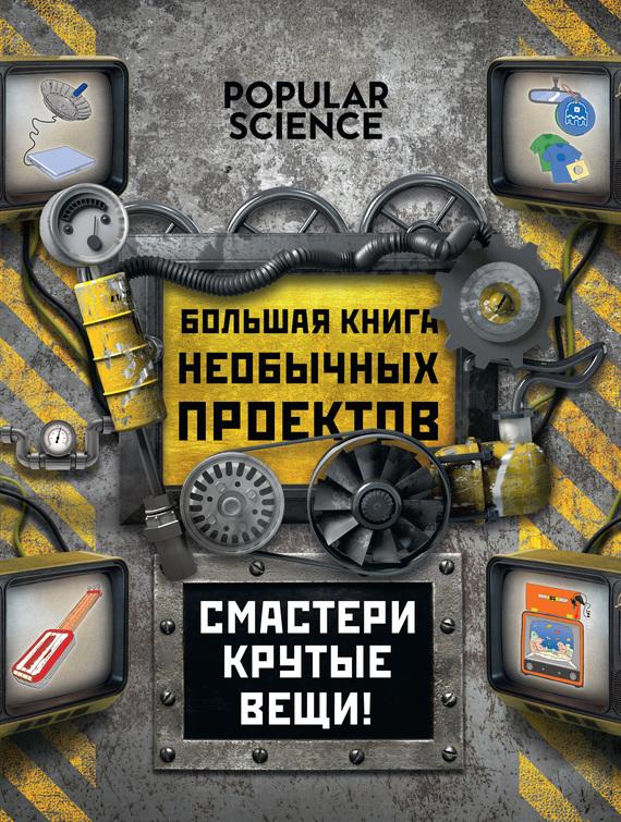 Большая книга необычных проектов. Смастери крутые вещи! от ЛитРес