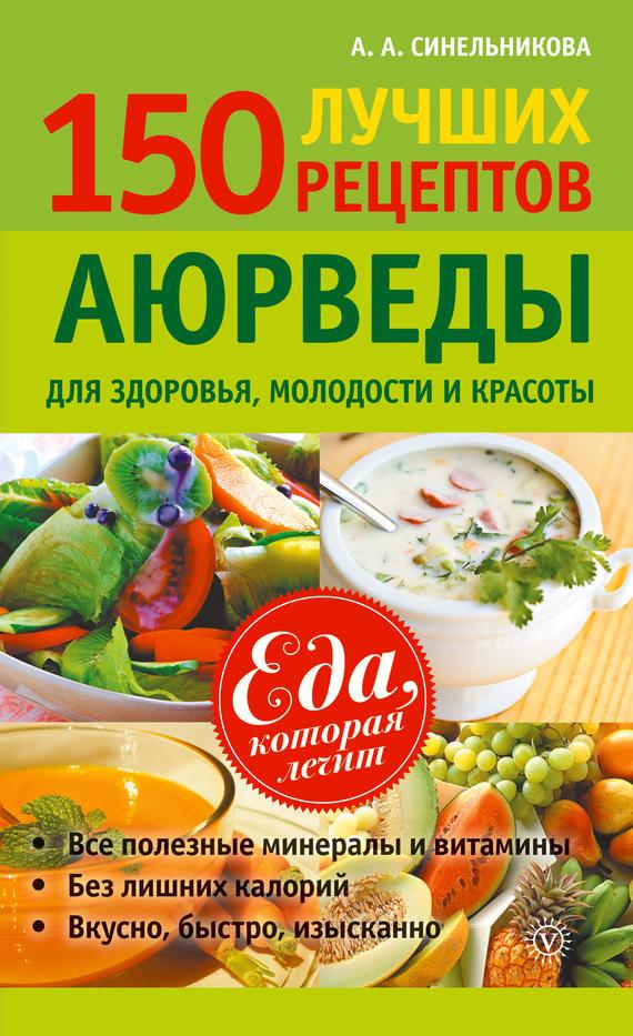 150 лучших рецептов Аюрведы для здоровья, молодости и красоты изменяется романтически и возвышенно